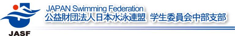 公益財団法人日本水泳連盟学生委員会中部支部